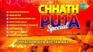 Chhathi Maiya Ayetan Aaj - Chhath Puja Special - Bhojpuri Songs