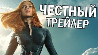 Честный трейлер - Первый мститель: Другая война (русская озвучка)