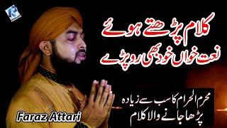Aya na hoga is tarah | Faraz Attari Qadri | New Kalam 1441H / 2019