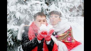 Наша волшебная зимняя свадьба, наш свадебный клип 27.01.2017