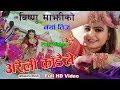 New Teej Song By Bishnu Majhi | Aareli Kadai | New Nepali teej 2075/2018 | Bishnu Majhi Teej