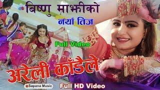 Bishnu Majhi New Teej Song 2074  Aareli Kadai   New Nepali teej Song   Bishnu Majhi Teej Videoes