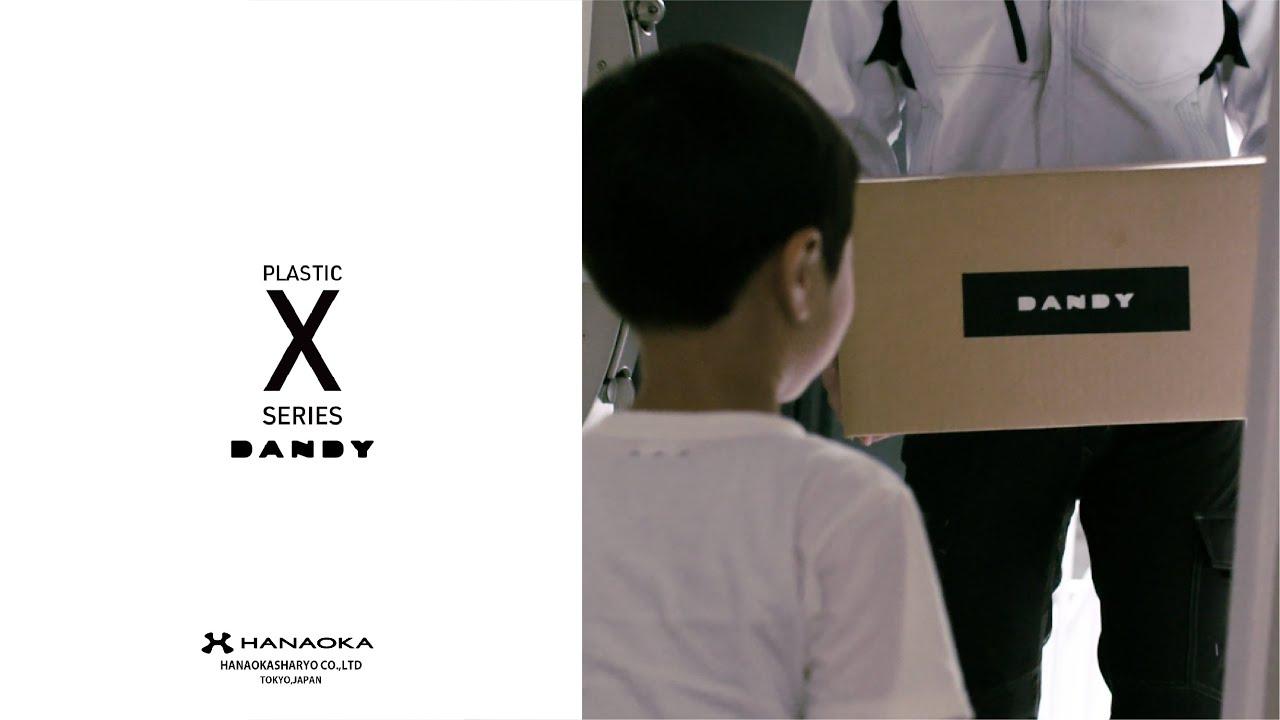 DANDY Xシリーズ (ドラマ編)