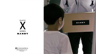 DANDY Xシリーズ |超軽量プロユース台車
