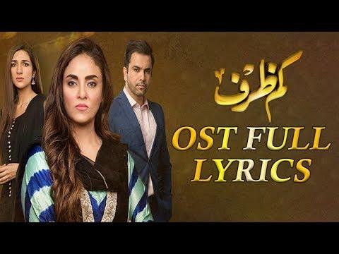 Kamzarf OST Song Lyrics | Na Baraf Na Pani | OST By Shuja Haider | Har Pal Geo