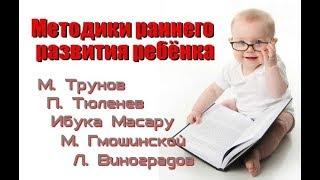Детские методики Тюленева, Ибука Масару, Трунова, Гмошинской и Виноградова