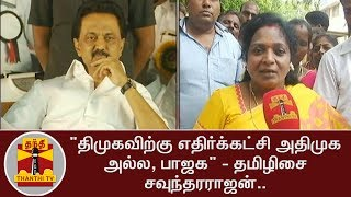DMK's opposite party is BJP says Tamilisai !
