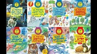 Развивающие книги для школьников | Почемучкины книжки | ОБЗОР | КНИЖНЫЕ ПОКУПКИ | Раучпоп для детей