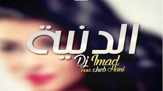 DJ IMAD - Dania  ( الدنية ( مسلسل يا الماشي في الليل ( feat Hani )