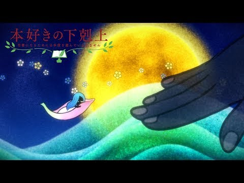 """Kamikazari No Tenshi (髪飾りの天使)"" By Megumi Nakajima   Ascendance Of A Bookworm"