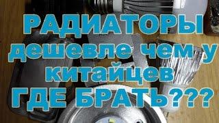 видео Радиатор для светодиодов своими руками