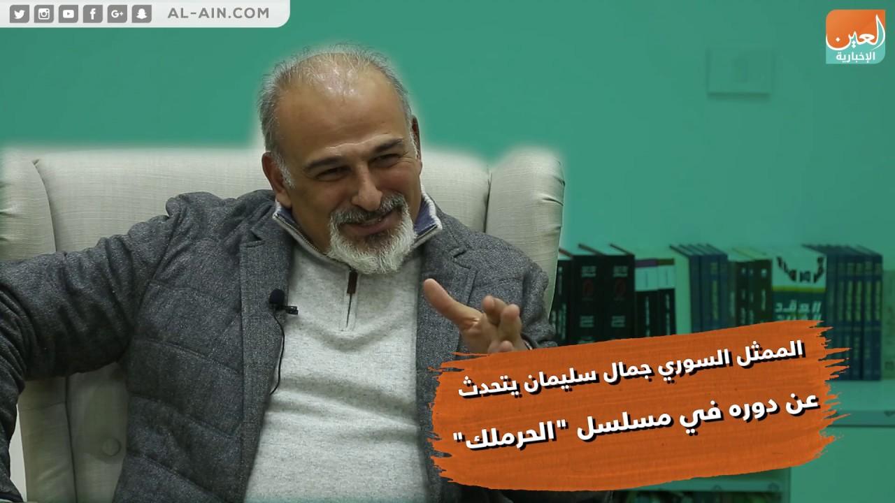 الممثل السوري جمال سليمان يتحدث عن دوره في مسلسل الحرملك