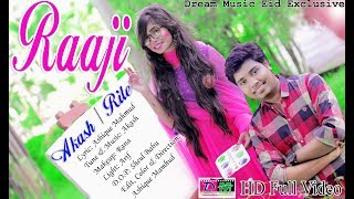 Raaji | Akash Mahmud | Antima Azad Rite | Eid Exclusive | Dream Music