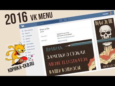 Меню ВКонтатке новый дизан 2016   Видеоуроки kopirka-ekb.ru
