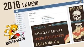 Меню ВКонтатке новый дизан 2016 | Видеоуроки kopirka-ekb.ru