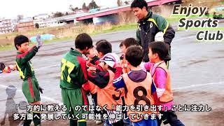 http://enjoy-sc.jp/ エンジョイスポーツクラブ 東京 神奈川 体操 少年...