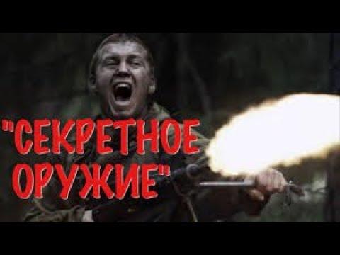 """ВОЕННЫЙ ФИЛЬМ 2015  """"Секретное оружие"""" смотреть онлайн военные фильмы (Русские фильмы 2015)"""