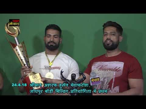 उदयपुर के श्रीमान अशरफ हुसेन मेवाफरोश, जोधपुर बाॅडी बिल्डिग प्रतियोगिता मे प्रथम