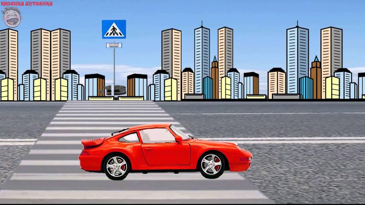 السيارات السيارة الحمراء الرسوم المتحركة للأطفال الصغار Youtube