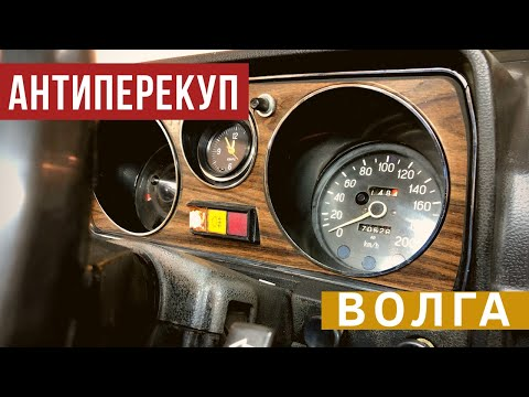 КАК ПЕРЕКУПЫ ГОТОВЯТ ТАЧКИ? Продадим Волгу за 1000 рублей???