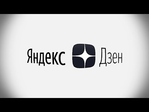 Отключение Нарративов на ЯНДЕКС ДЗЕН. МОНЕТИЗАЦИЯ ВИДЕО