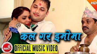 New Nepali Lok Dohori 2073 | Call Gara IMO Ma - Jigyasu Poudel (Tilak) & Muna Thapa | Umanga Music