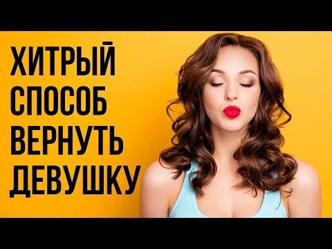 Женский игнор | Как открыть гештальт у девушки и вернуть ее одной фразой