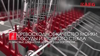 Посудомоечные машины AEG ProClean™(Более подробную информацию Вы сможете получить по телефонам +375 29 610 94 10,+375 29 333 000 9 , в наших салонах по адреса..., 2015-01-14T09:31:28.000Z)