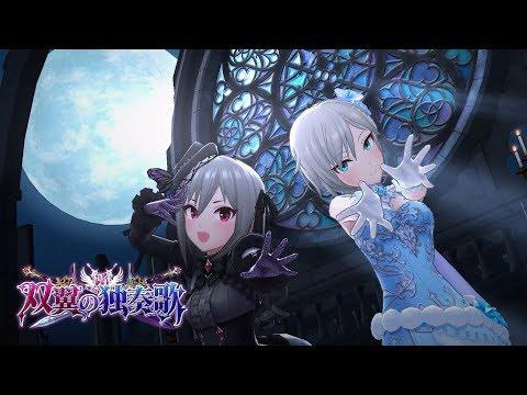 「デレステ」双翼の独奏歌 (Game ver.) 神崎蘭子、アナスタシア/ANASTASIA SSR