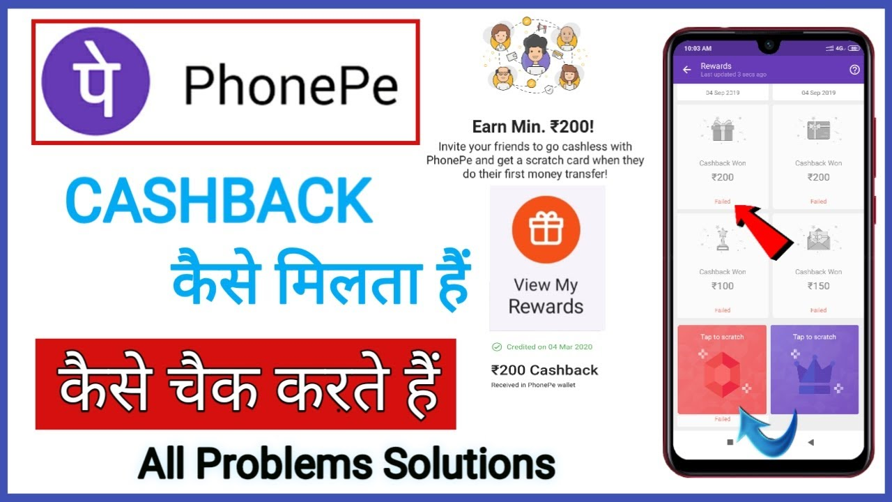 How To Check PhonePe Cashback | PhonePe Refar And Earn | PhonePe Cashback Not Credited | PhonePe