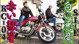 【絶版車】復活した古いバイクで念願のプチツーリング行ってみた!