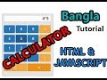Calculator Using HTML, Javascript | Bangla Tutorial