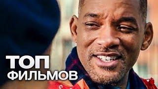 10 ФИЛЬМОВ С УЧАСТИЕМ УИЛЛА СМИТА!