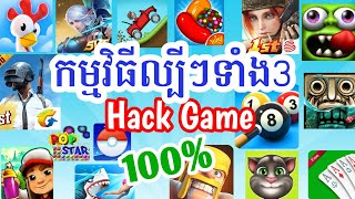 កម្មវិធីល្បីៗទាំង3សម្រាប់ Hack Game គ្រប់ប្រភេទ | Hack all games 2019