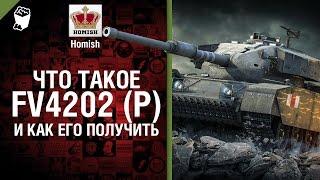 Как получить FV4202 (P)? - от Homish [World of Tanks]