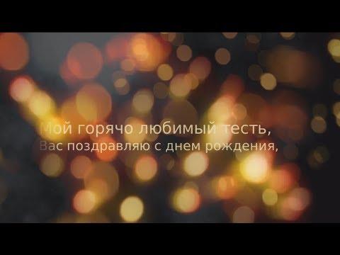 Сердечное поздравление тестя с днем рождения. Super-pozdravlenie.ru