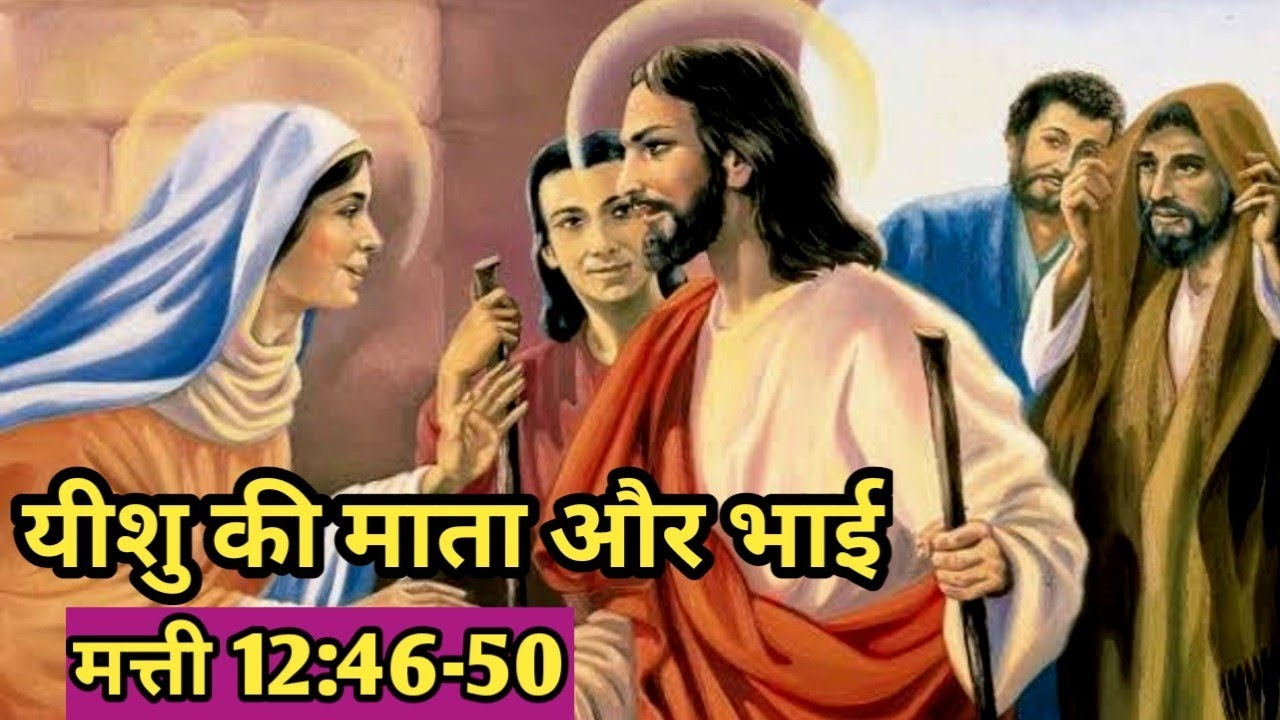 यीशु की माता और भाई/मत्ती 12:46-50/Jesus's mother and brother/Mathew 12:46-59/Bible verse