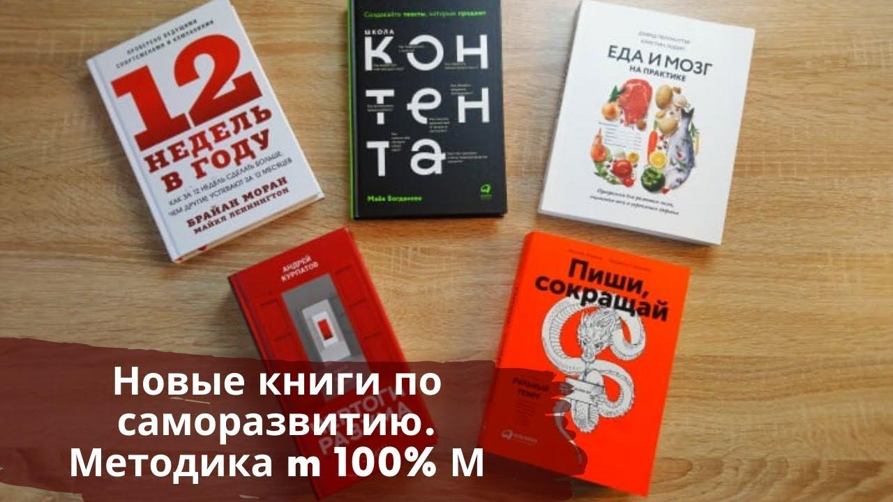 Новые книги по саморазвитию | Методика m 100% М - YouTube