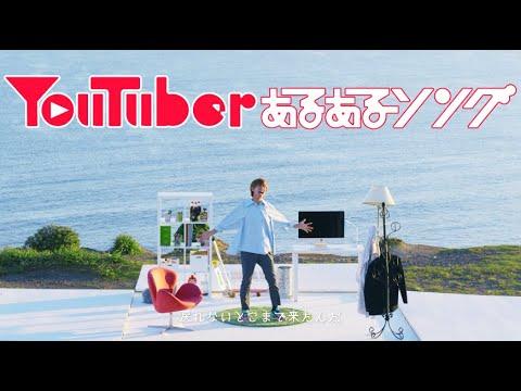 【MV】YouTuberあるあるソング/はじめしゃちょー