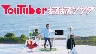 YouTuberあるあるソング/はじめしゃちょー【MV】