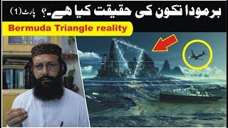Reality of Bermuda Triangle and Devil Sea Explained | Part 1 | ship disappeared in Bermuda