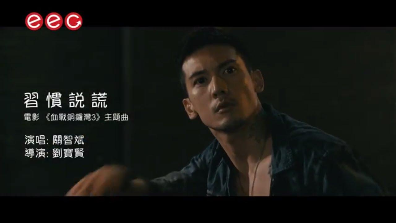 關智斌 Kenny Kwan《習慣說謊》[Official MV]