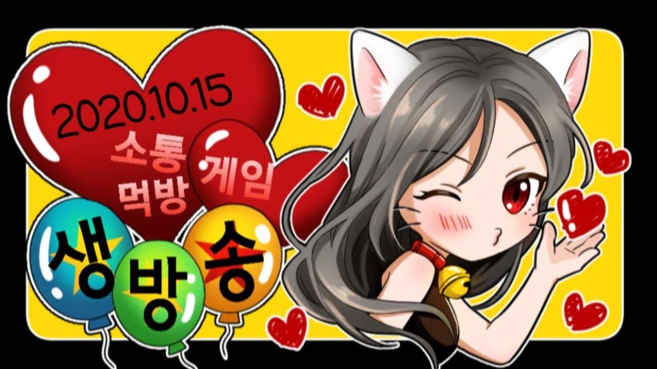 [소통,먹방,게임] 오늘은 배틀그라운드 ㄱㄱㄱㄱㄱㄱ 미션주떼용!!  2020.10.15