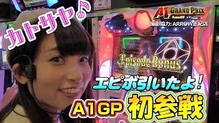 A1GP18thシーズン#001 ARROW志紀店(出演:加藤沙耶香) 加藤沙耶香 動画 15