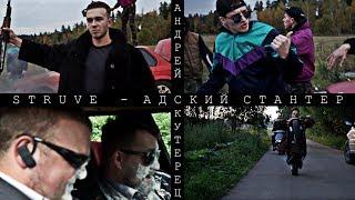 STRUVE - АДСКИЙ СТАНТЕР feat. Андрей Скутерец КЛИП 2018
