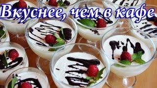 Вкусная Панна-Котта  - классический рецепт