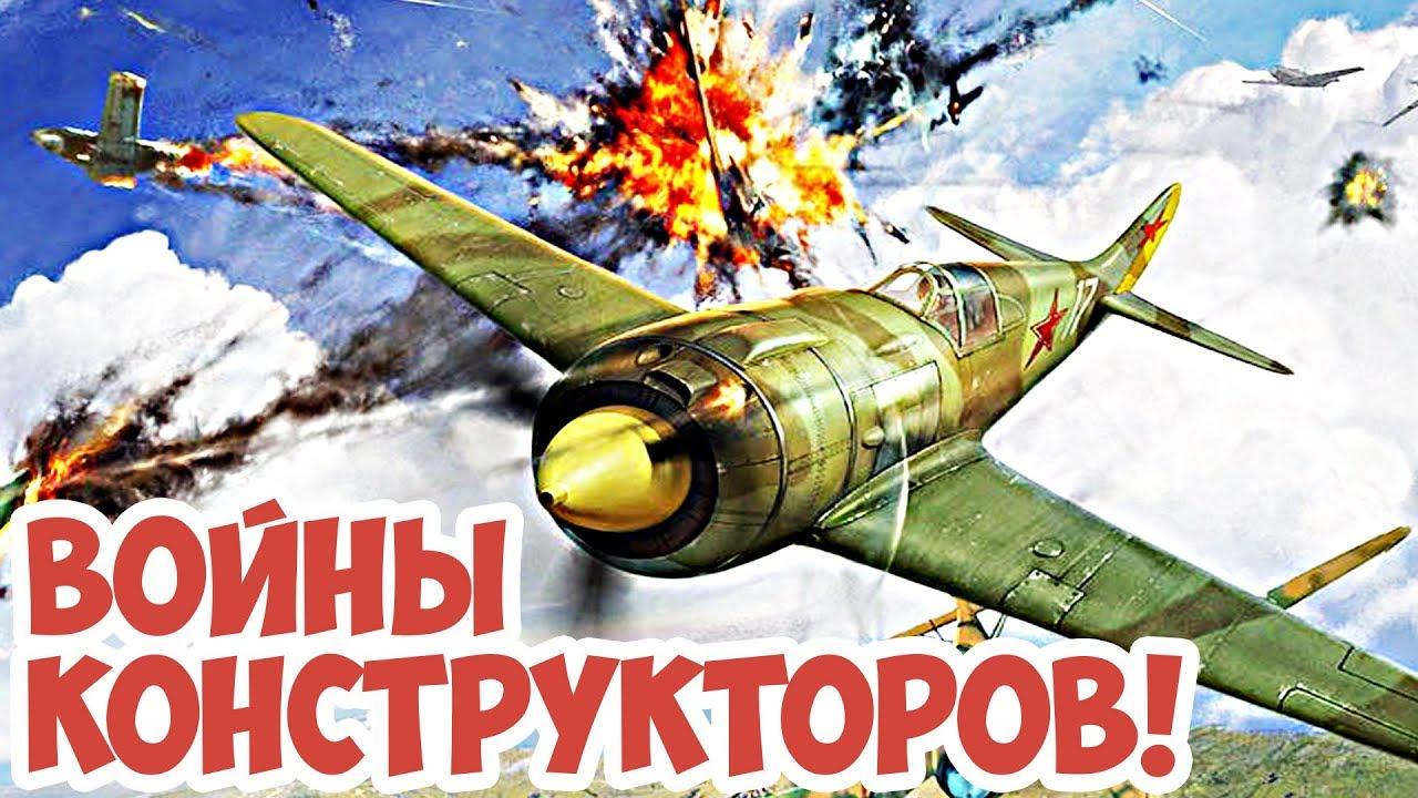 Как Создавался Ла-5? Самолет-Легенда! - YouTube