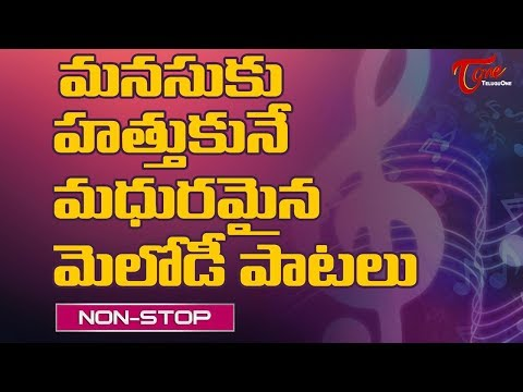Non Stop Telugu Super Hit Old Melody Songs | Old Telugu Songs | ANR, Sr NTR, Savitri - TeluguOne