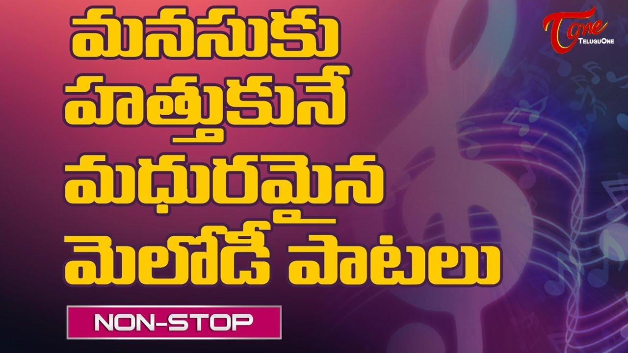 Non stop telugu super hit old melody songs | old telugu songs.