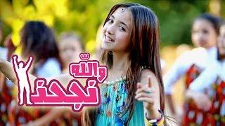 كليب والله نجحنا - سجى حماد | قناة كراميش Karameesh Tv